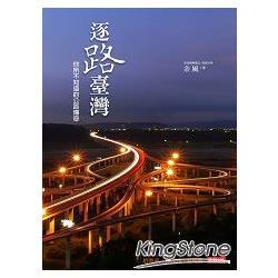 逐路臺灣:你所不知道的公路傳奇