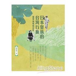 日本皇族的台灣行旅 : 蓬萊仙島菊花香 /