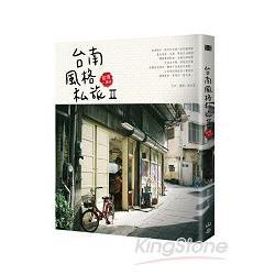 台南風格私旅,閱讀一座城