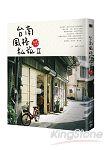 台南風格私旅Ⅱ:閱讀一座城