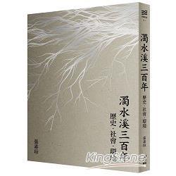 濁水溪三百年 : 歷史.社會.環境 /