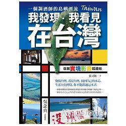 我發現.我看見.在臺灣:一個調酒師的島嶼漂流
