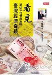 看見那些年我們創造的臺灣經濟奇蹟