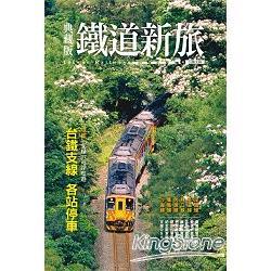 鐵道新旅(典藏版),臺鐵支線