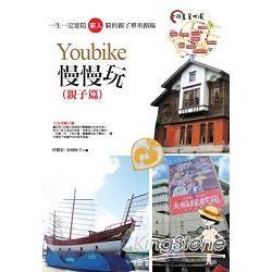Youbike慢慢玩(親子篇) : 一生一定要陪家人騎的親子單車路線 /