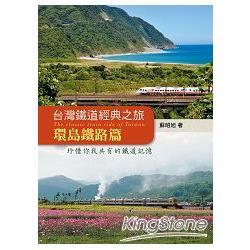 台灣鐵道經典之旅. 珍惜你我共有的鐵道記憶 /