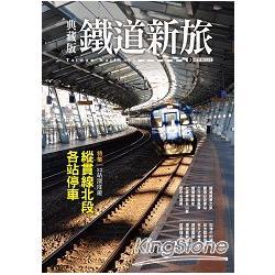 典藏版鐵道新旅—縱貫線北段(16開新版)
