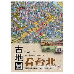古地圖看臺北:跟著老地圖的腳步,一窺台北的前世今生