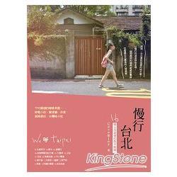 慢行臺北:16條女孩最愛的散步路線