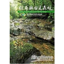 探尋北台覓森境 = Seeking the realm of the forest in northern Taiwan /