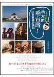 桃太郎哈台灣!就是要醬吃醬玩:日本人眼中的台灣