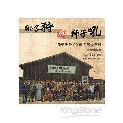 獅子狩與獅子吼:治警事件90週紀念專刊 (附光碟)