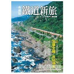 鐵道新旅(典藏版),宜蘭線-26站全覽
