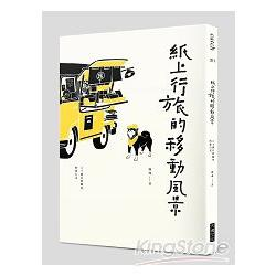 紙上行旅的移動風景 : 六十種臺灣觀察的進行式 /