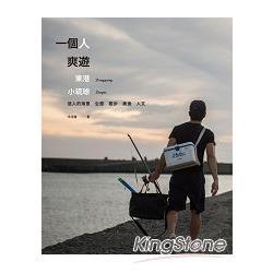 一個人爽遊 : 東港.小琉球 : 迷人的海景.生態.散步.美食.人文 /