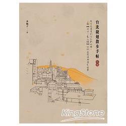 台北捷運散步手帖. 從古老港埠到台北新地標,一窺[淡水-象山線]的街道風情與歷史風華 /
