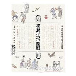 臺灣生活圖曆 :黃金田民俗畫x現代生活曆(另開視窗)