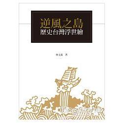 逆風之島 : 歷史臺灣浮世繪 /