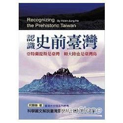 認識史前臺灣 : 亞特蘭提斯是臺灣 姆大陸也是臺灣島 = Recognizing the prehistoric Taiwan /