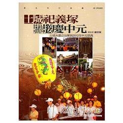 土城祀義塚.擺接慶中元 : 土城大墓公沿革與2012年中元祭典 /