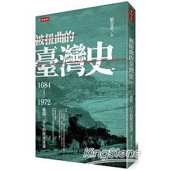 被扭曲的臺灣史. 撥開三百年的歷史迷霧 /