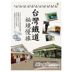 台灣鐵道祕境慢旅 /