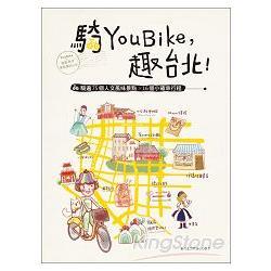 騎YouBike,趣台北! : 騎遍75個人文風味景點x16個小確幸行程 /