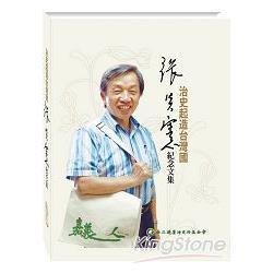 治史起造台灣國 - 張炎憲紀念文集 /