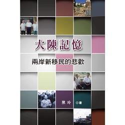 大陳記憶 : 兩岸新移民的悲歡 /