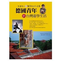 德國青年的臺灣遊學生活 : 友善的人與驚奇的文化差異 /