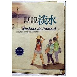 話說淡水 = Parlans de tamsui /