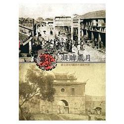 凝眸歲月 : 臺北建城130週年攝影特展 /