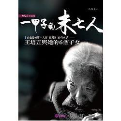 一甲子的未亡人 :王培五與她的6個子女(另開視窗)