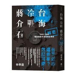 台海 冷戰 蔣介石 : 1949-1988解密檔案中消失的台灣史/