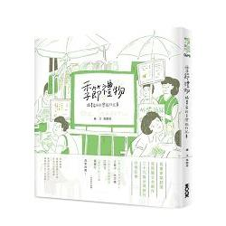 季節禮物 : 插畫家的臺灣旅行記事 /