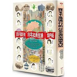 百年不退流行的台北文青生活案內帖 /