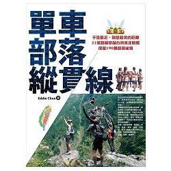 單車 部落 縱貫線 : 不是最近,卻是最美的距離 21條路線穿越台灣南北原鄉深遊190個部落祕境 /