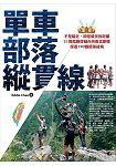單車.部落.縱貫線~不是最近,卻是最美的距離:21條路線穿越台灣南北原鄉,深遊190個部落祕境