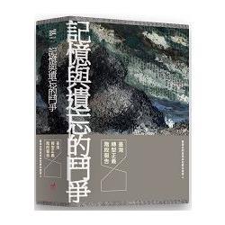 記憶與遺忘的鬥爭 : 臺灣轉型正義階段報告