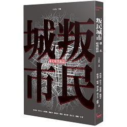 叛民城市 : 臺北暗黑旅誌 /