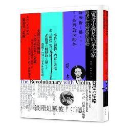 戴著小提琴的革命家 : 簡吉和台灣農民運動 /