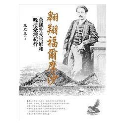 翱翔福爾摩沙:英國外交官郇和晚清台灣紀行