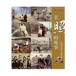 老照的故事 :  澎湖生活老照片徵選專輯 /