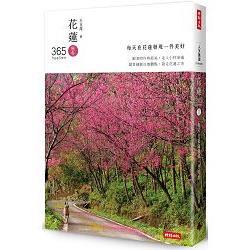 花蓮365 : 秋冬 = Hualien /