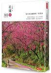 花蓮365:秋冬篇-每天在花蓮發現一件美好!