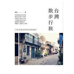 台灣散步行旅 : 17條文青必訪的私房路線 /