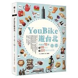YouBike遊臺北:大台北15區*58個站*220個特色景點