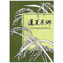蓬萊原鄉 : 竹子湖的環境記憶與風華敘事 /