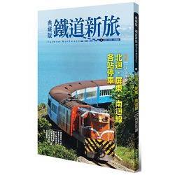 鐵道新旅6:北迴.屏東.南迴線-41站全覽