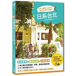 日系台北: 人最愛的台北玩法,連在地人都大呼過癮!